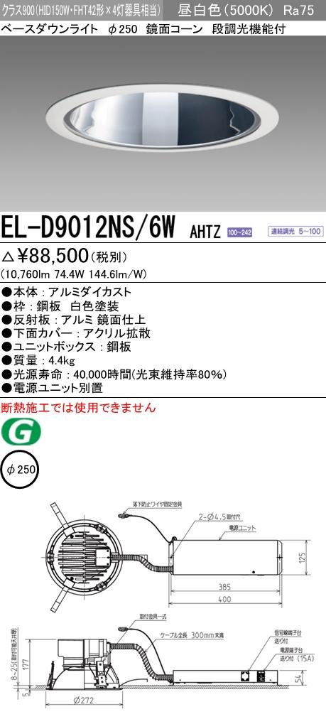 三菱電機 EL-D9012NS/6W AHTZ 250Φ LEDベースダウンライト 鏡面コーン 64° 昼白色 クラス900(HID150形器具相当) 連続調光 『ELD9012NS6WAHTZ』