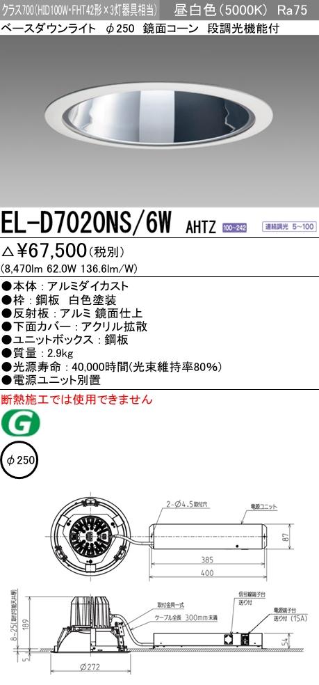 三菱電機 EL-D7020NS/6W AHTZ 250Φ LEDベースダウンライト 鏡面コーン 51° 昼白色 クラス700(HID100形器具相当) 連続調光 『ELD7020NS6WAHTZ』