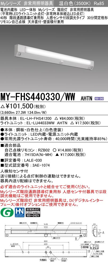 三菱電機 MY-FHS440330/WW AHTN LED非常用照明 40形 階段通路誘導灯兼用形 人感センサ付 天井直付・壁面横付兼用 30分間定格形 温白色 4000lm 段調光タイプ (MYFHS440330WWAHTN)