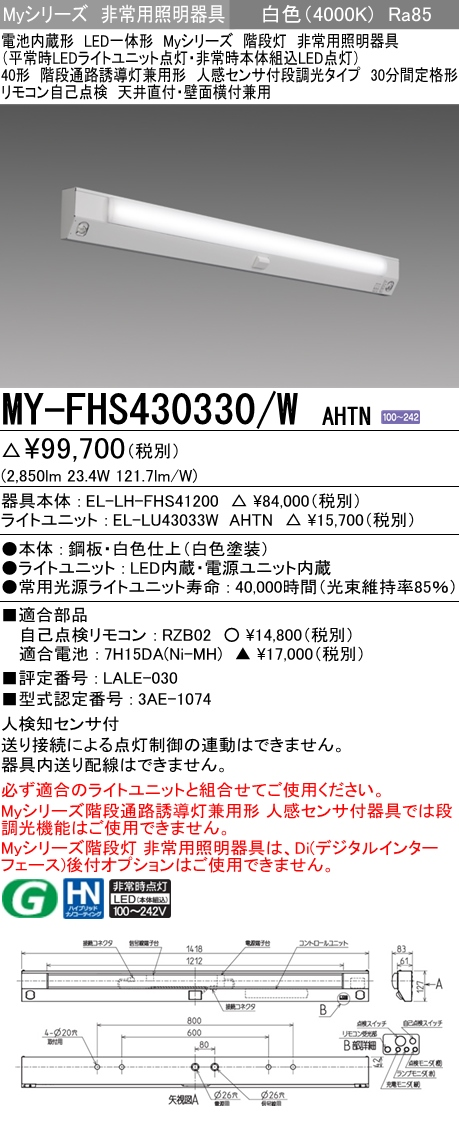 三菱電機 MY-FHS430330/W AHTN LED非常用照明 40形 階段通路誘導灯兼用形 人感センサ付 天井直付・壁面横付兼用 30分間定格形 白色 3200lm 段調光タイプ (MYFHS430330WAHTN)