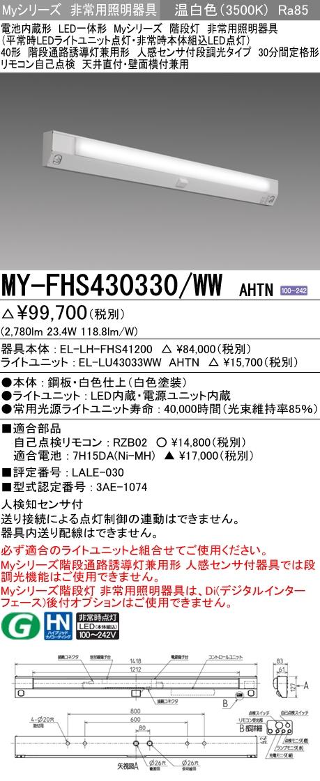 三菱電機 MY-FHS430330/WW AHTN LED非常用照明 40形 階段通路誘導灯兼用形 人感センサ付 天井直付・壁面横付兼用 30分間定格形 温白色 3200lm 段調光タイプ (MYFHS430330WWAHTN)