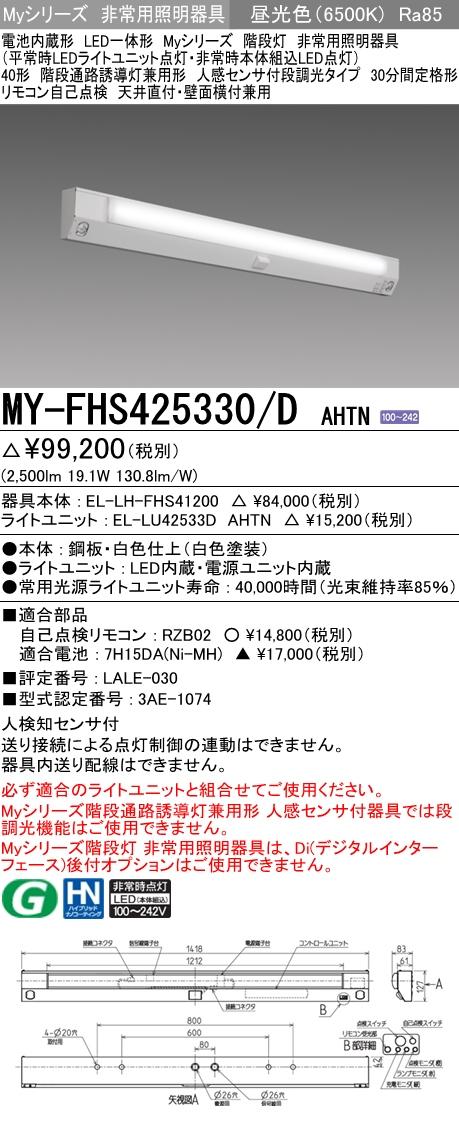 三菱電機 MY-FHS425330/D AHTN LED非常用照明 40形 階段通路誘導灯兼用形 人感センサ付 天井直付・壁面横付兼用 30分間定格形 昼光色 2500lm 段調光タイプ (MYFHS425330DAHTN)