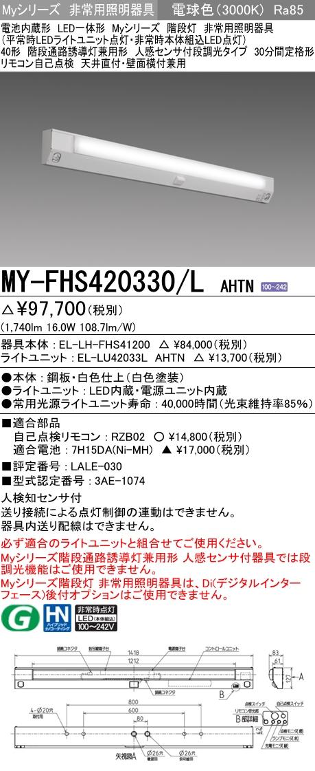 三菱電機 MY-FHS420330/L AHTN LED非常用照明 40形 階段通路誘導灯兼用形 人感センサ付 天井直付・壁面横付兼用 30分間定格形 電球色 2000lm 段調光タイプ (MYFHS420330LAHTN)