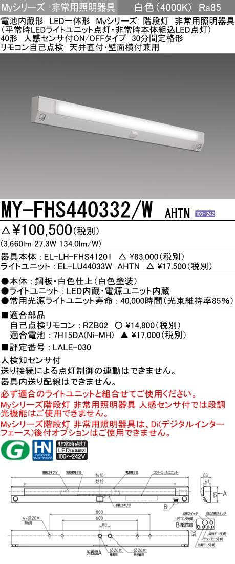 三菱電機 MY-FHS440332/W AHTN LED非常用照明 40形 階段通路誘導灯兼用形 人感センサ付 天井直付・壁面横付兼用 30分間定格形 白色 4000lm ON/OFFタイプ (MYFHS440332WAHTN)