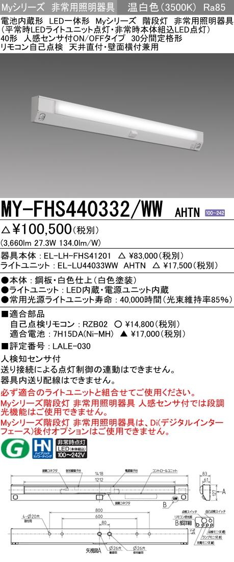 三菱電機 MY-FHS440332/WW AHTN LED非常用照明 40形 階段通路誘導灯兼用形 人感センサ付 天井直付・壁面横付兼用 30分間定格形 温白色 4000lm ON/OFFタイプ (MYFHS440332WWAHTN)