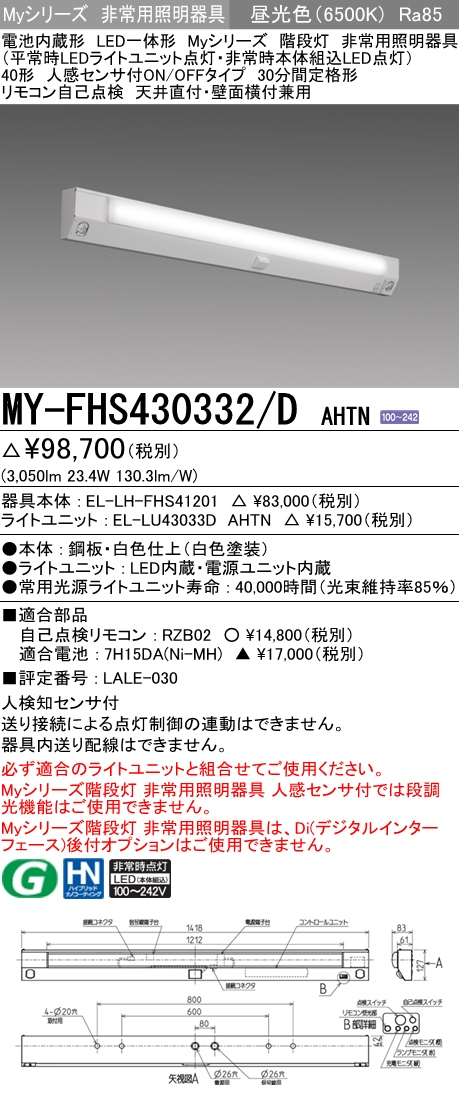 三菱電機 MY-FHS430332/D AHTN LED非常用照明 40形 階段通路誘導灯兼用形 人感センサ付 天井直付・壁面横付兼用 30分間定格形 昼光色 3200lm ON/OFFタイプ (MYFHS430332DAHTN)