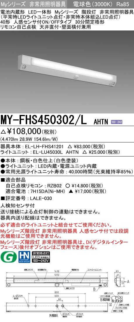 三菱 MY-FHS450302/L AHTN LED非常用照明 40形 階段通路誘導灯兼用 人感センサ付 天井直付・壁面横付兼用 30分間定格 電球色 5200lm ON/OFFタイプ 省電力タイプ (MYFHS450302LAHTN)