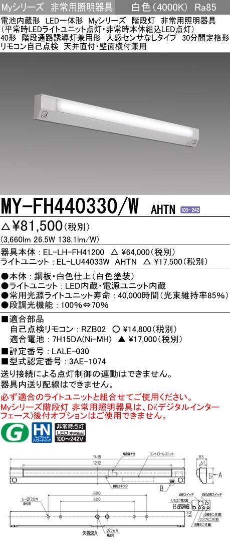 三菱電機 MY-FH440330/W AHTN LED非常用照明 40形 階段通路誘導灯兼用形 天井直付・壁面横付兼用 30分間定格形 白色 4000lm 人感センサなし (MYFH440330WAHTN)