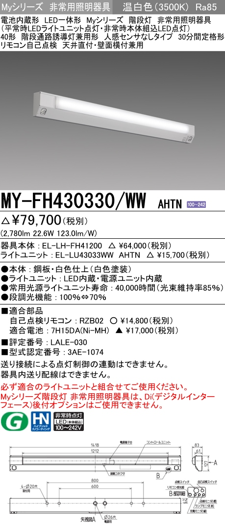 三菱電機 MY-FH430330/WW AHTN LED非常用照明 40形 階段通路誘導灯兼用形 天井直付・壁面横付兼用 30分間定格形 温白色 3200lm センサなし (MYFH430330WWAHTN)