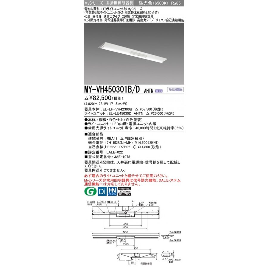 三菱電機 MY-VH450301B/D AHTN LED非常用照明器具 40形 直付形 逆富士タイプ 230幅 昼光色 5200lm FHF32形x2灯定格出力相当 階段通路誘導灯兼用 高出力 省電力 (MYVH450301BDAHTN)