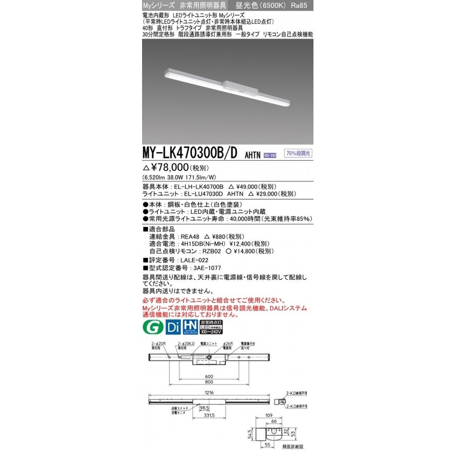 三菱電機 MY-LK470300B/D AHTN LED非常用照明器具 40形 直付形 トラフタイプ 昼光色 6900lm FHF32形x2灯高出力相当 階段通路誘導灯兼用 一般出力 省電力 (MYLK470300BDAHTN)