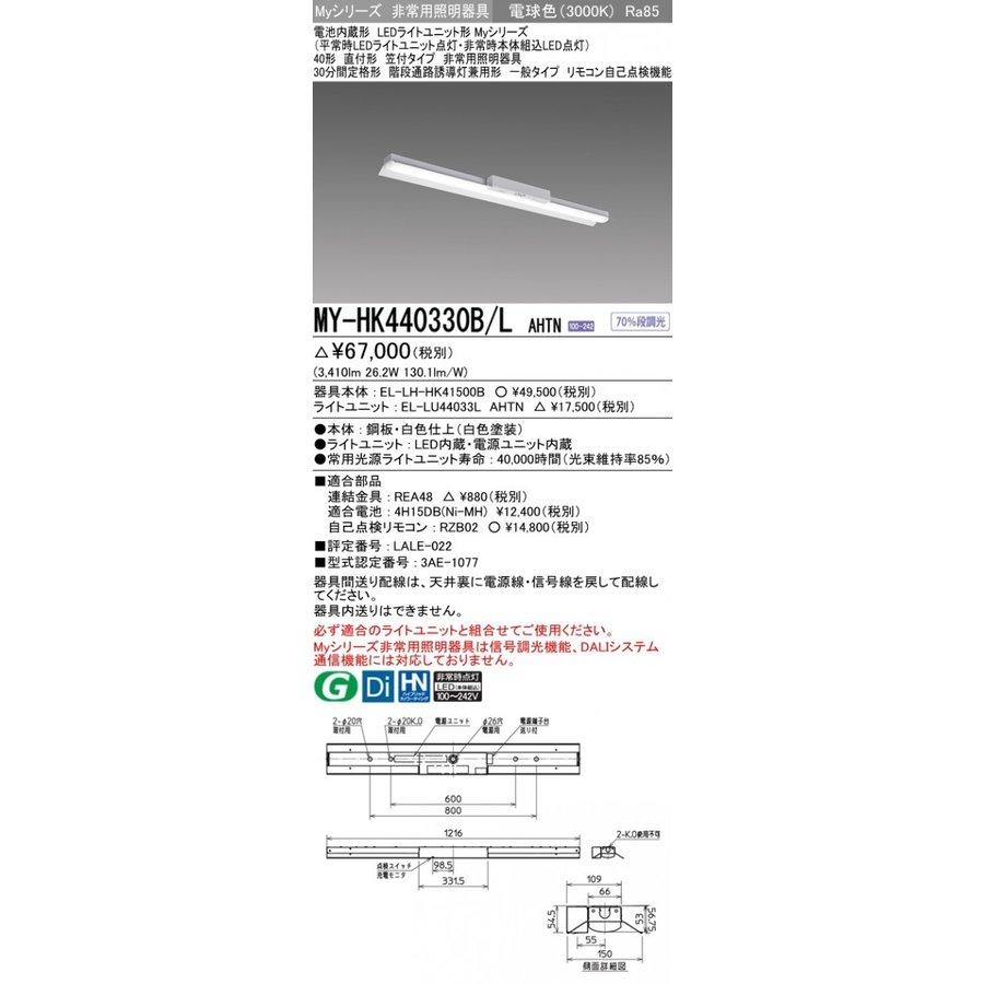 三菱電機 MY-HK440330B/L AHTN LED非常用照明器具 40形 直付形 笠付タイプ 電球色 4000lm FLR40形X2灯相当 階段通路誘導灯兼用形 一般出力 (MYHK440330BLAHTN)