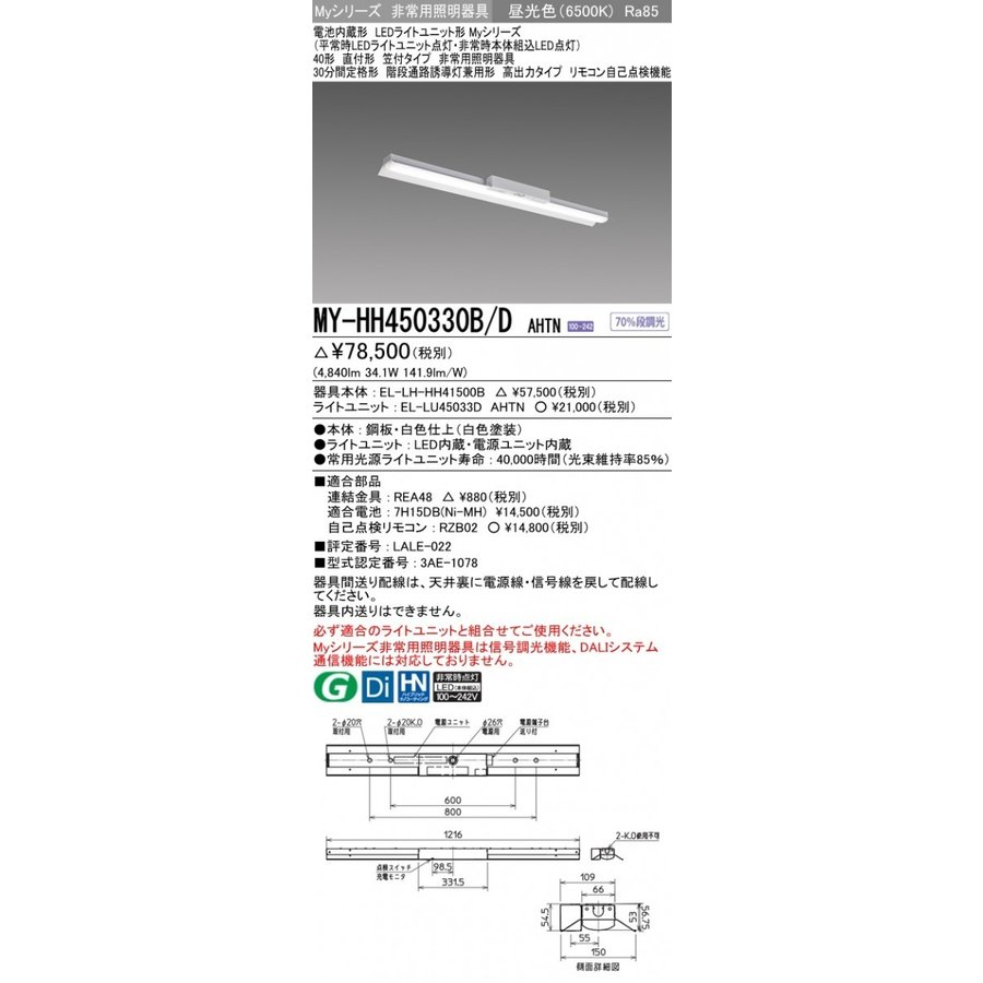 三菱電機 MY-HH450330B/D AHTN LED非常用照明器具 40形 直付形 笠付タイプ 昼光色 5200lm FHF32形X2灯定格出力相当 階段通路誘導灯兼用形 高出力 (MYHH450330BDAHTN)