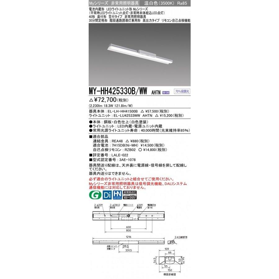 三菱電機 MY-HH425330B/WW AHTN LED非常用照明器具 40形 直付形 笠付タイプ 温白色 2500lm FHF32形X1灯定格出力相当 階段通路誘導灯兼用形 高出力 (MYHH425330BWWAHTN)