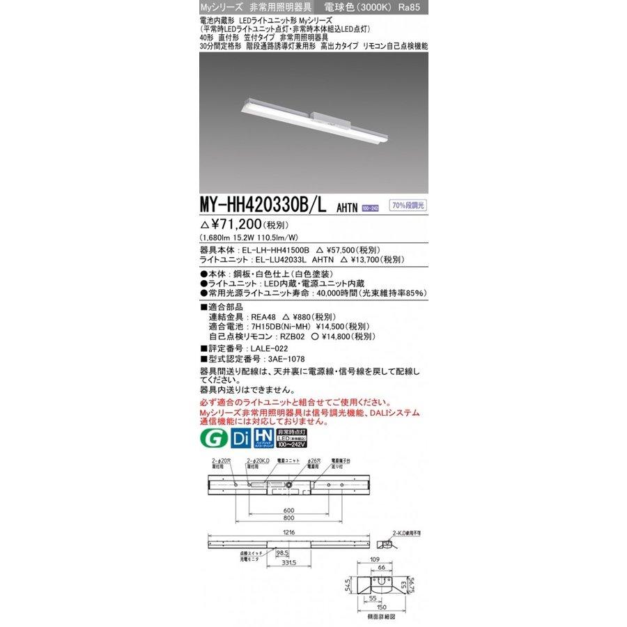 三菱電機 MY-HH420330B/L AHTN LED非常用照明器具 40形 直付形 笠付タイプ 電球色 2000lm FLR40形X1灯相当 階段通路誘導灯兼用形 高出力 (MYHH420330BLAHTN)