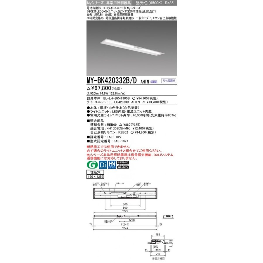 三菱電機 MY-BK420332B/D AHTN LED非常用照明器具 40形 埋込形 190幅 埋込穴190X1257 昼光色 2000lm FLR40形X1灯相当 階段通路誘導灯兼用形 一般出力 (MYBK420332BDAHTN)