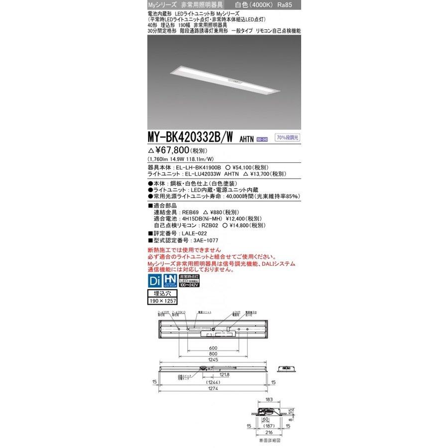 三菱電機 MY-BK420332B/W AHTN LED非常用照明器具 40形 埋込形 190幅 埋込穴190X1257 白色 2000lm FLR40形X1灯相当 階段通路誘導灯兼用形 一般出力 (MYBK420332BWAHTN)