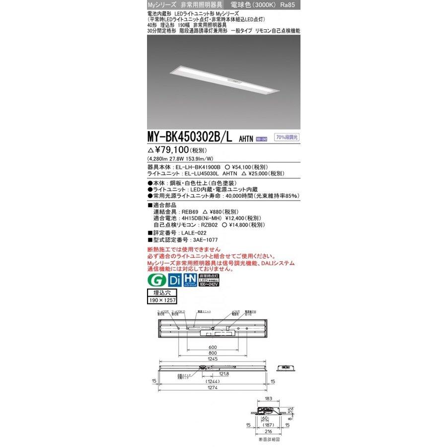 三菱電機 MY-BK450302B/L AHTN LED非常用照明 40形 埋込形 190幅 埋込穴190X1257 電球色 6900lm FHF32形x2灯高出力 階段通路誘導灯兼用形 一般出力 省電力 (MYBK450302BLAHTN)