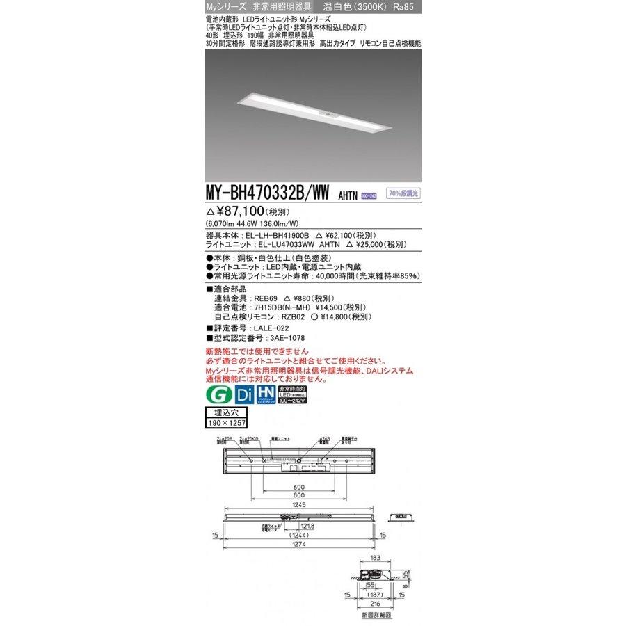 三菱電機 MY-BH470332B/WW AHTN LED非常用照明 40形 埋込形 190幅 埋込穴190X1257 温白色 6900lm FHF32形x2灯高出力相当 階段通路誘導灯兼用形 高出力 (MYBH470332BWWAHTN)