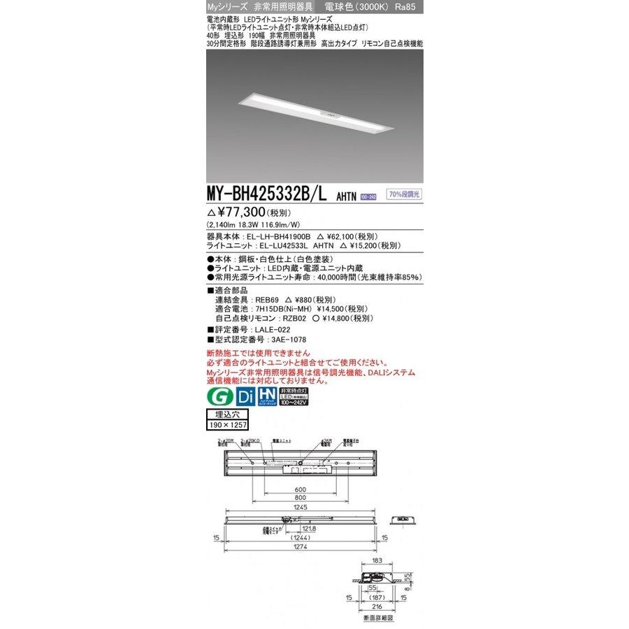 三菱電機 MY-BH425332B/L AHTN LED非常用照明 40形 埋込形 190幅 埋込穴190X1257 電球色 2500lm FHF32形x1灯定格出力相当 階段通路誘導灯兼用形 高出力 (MYBH425332BLAHTN)