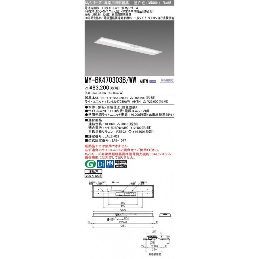 三菱電機 MY-BK470303B/WW AHTN LED非常用照明 40形 埋込形 220幅 埋込穴220X1235 温白色 6900lm FHF32形x2灯高出力 階段通路誘導灯兼用形 一般出力 省電力 (MYBK470303BWWAHTN)