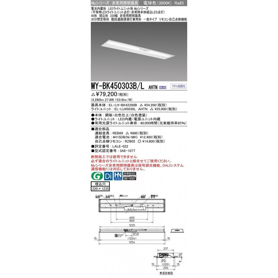三菱電機 MY-BK450303B/L AHTN LED非常用照明 40形 埋込形 220幅 埋込穴220X1235 電球色 5200lm FHF32形x2灯定格出力 階段通路誘導灯兼用形 一般出力 省電力 (MYBK450303BLAHTN)