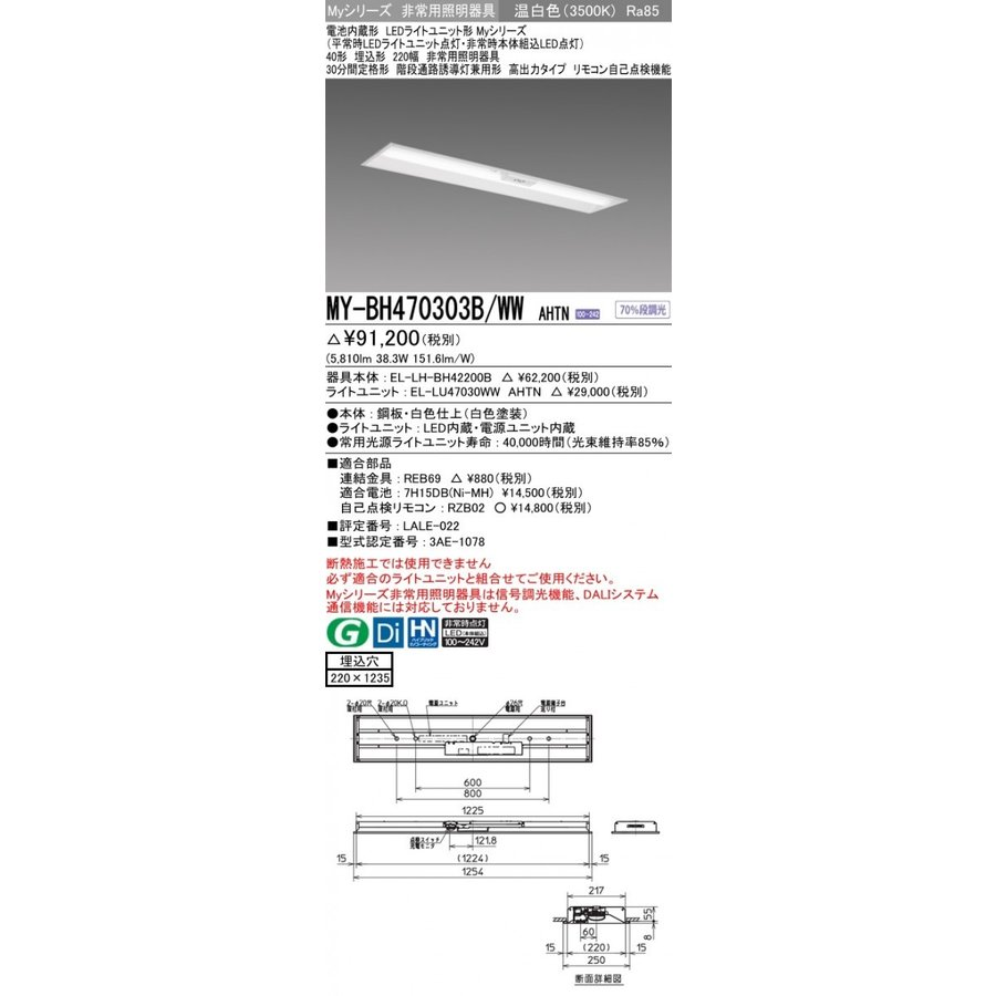 三菱電機 MY-BH470303B/WW AHTN LED非常用照明 40形 埋込形 220幅 埋込穴220X1235 温白色 6900lm FHF32形x2灯高出力相当 階段通路誘導灯兼用形 高出力 省電力 (MYBH470303BWWAHTN)