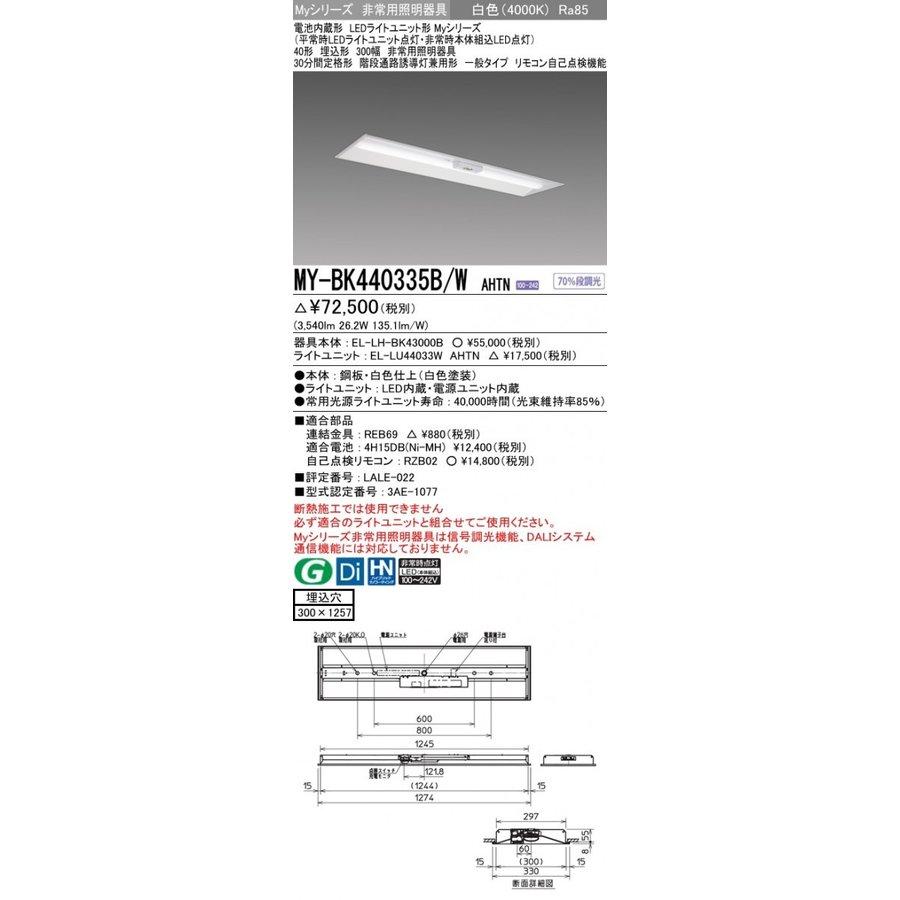 三菱電機 MY-BK440335B/W AHTN。 LED非常用照明 40形 埋込形 300幅 埋込穴300X1257 白色 4000lm FLR40形X2灯相当 階段通路誘導灯兼用形 一般出力 (MYBK440335BWAHTN)
