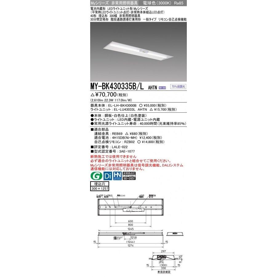 三菱電機 MY-BK430335B/L AHTN LED非常用照明 40形 埋込形 300幅 埋込穴300X1257 電球色 3200lm FHF32形X1灯高出力相当 階段通路誘導灯兼用形 一般出力 (MYBK430335BLAHTN)