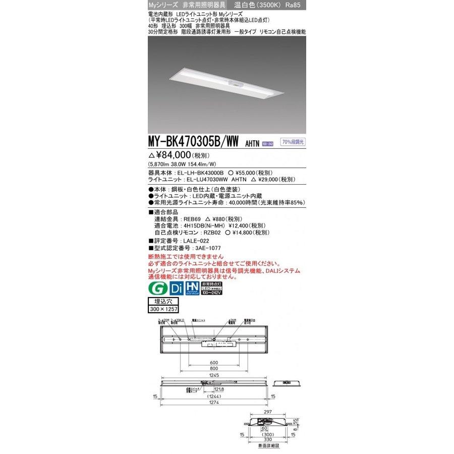 三菱電機 MY-BK470305B/WW AHTN LED非常用照明 40形 埋込形 300幅 埋込穴300X1257 温白色 6900lm FHF32形x2灯高出力 階段通路誘導灯兼用形 一般出力 省電力 (MYBK470305BWWAHTN)