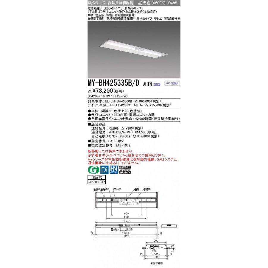 三菱電機 MY-BH425335B/D AHTN LED非常用照明 40形 埋込形 300幅 埋込穴300X1257 昼光色 2500lm FHF32形x1灯定格出力相当 階段通路誘導灯兼用形 高出力 (MYBH425335BDAHTN)
