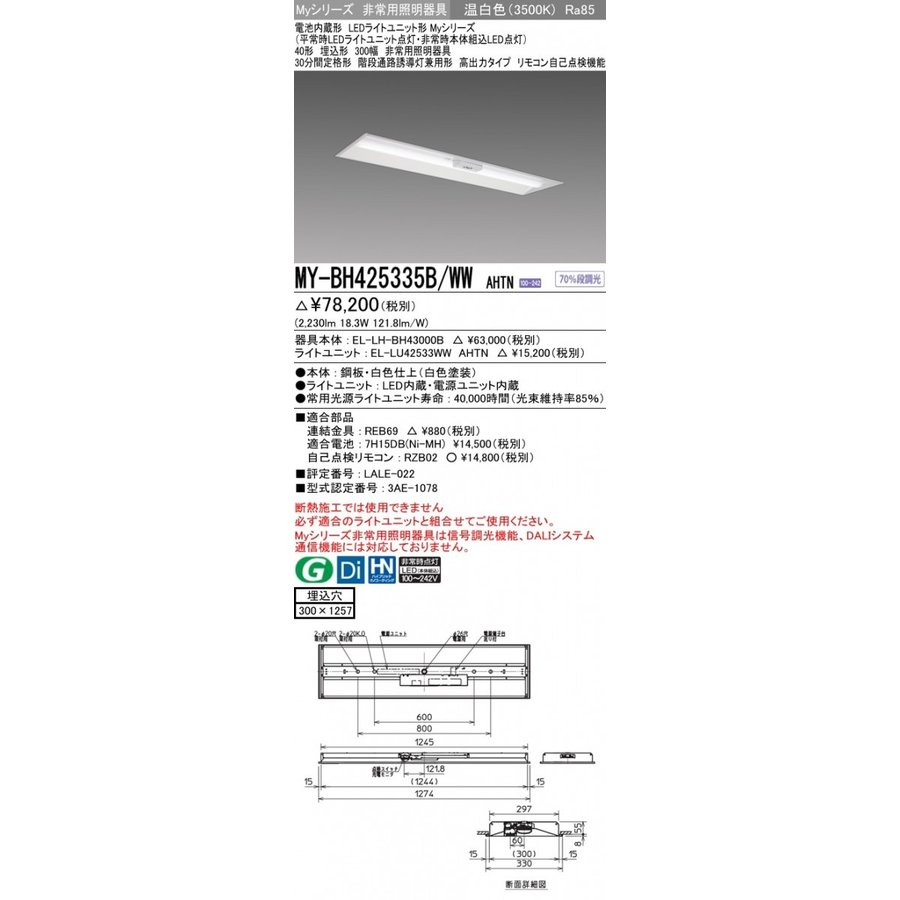 三菱電機 MY-BH425335B/WW AHTN LED非常用照明 40形 埋込形 300幅 埋込穴300X1257 温白色 2500lm FHF32形x1灯定格出力相当 階段通路誘導灯兼用形 高出力 (MYBH425335BWWAHTN)