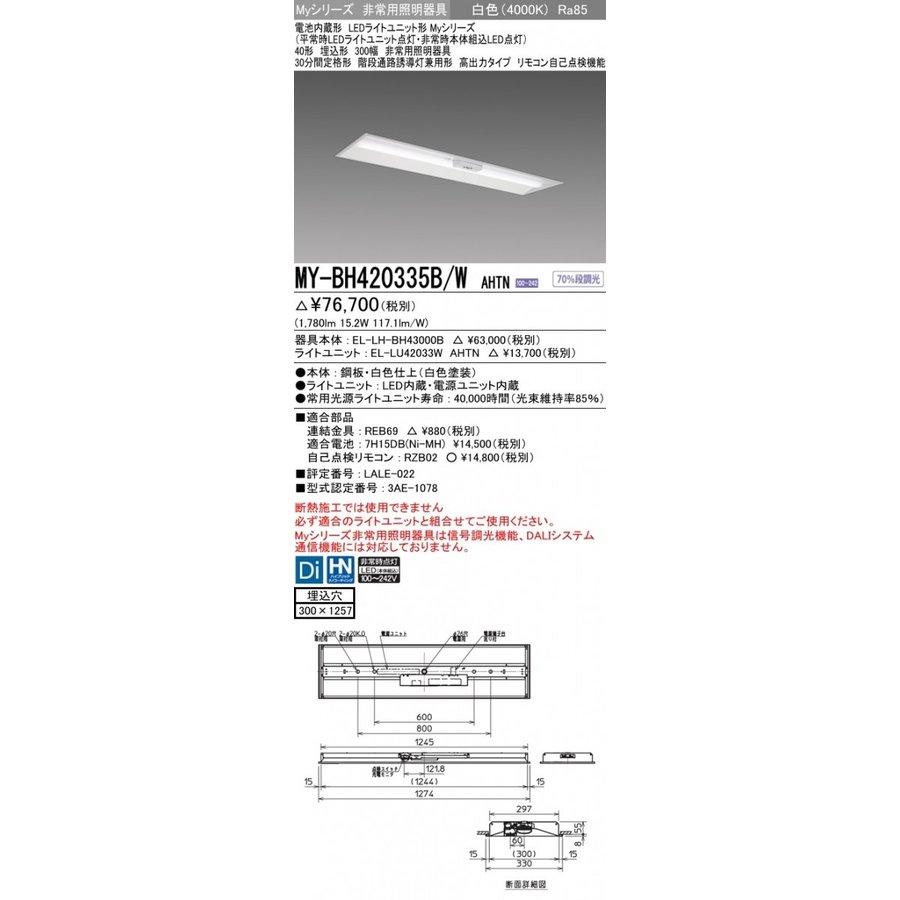 三菱電機 MY-BH420335B/W AHTN LED非常用照明 40形 埋込形 300幅 埋込穴300X1257 白色 2000lm FLR40形x1灯相当 階段通路誘導灯兼用形 高出力 (MYBH420335BWAHTN)