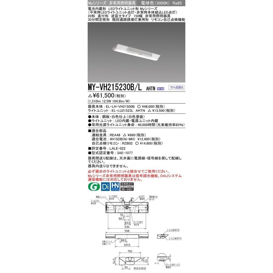 三菱電機 MY-VH215230B/L AHTN LED非常用照明器具 20形 直付形 逆富士タイプ 150幅 電球色 1600lm FHF16形x1灯高出力相当 階段通路誘導灯兼用形 30分間定格 (MYVH215230BLAHTN)