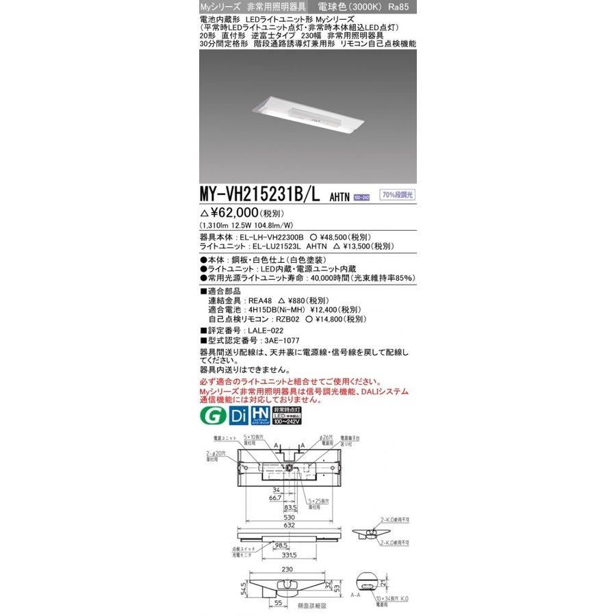 三菱電機 MY-VH215231B/L AHTN LED非常用照明器具 20形 直付形 逆富士タイプ 230幅 電球色 1600lm FHF16形x1灯高出力相当 階段通路誘導灯兼用形 30分間定格 (MYVH215231BLAHTN)