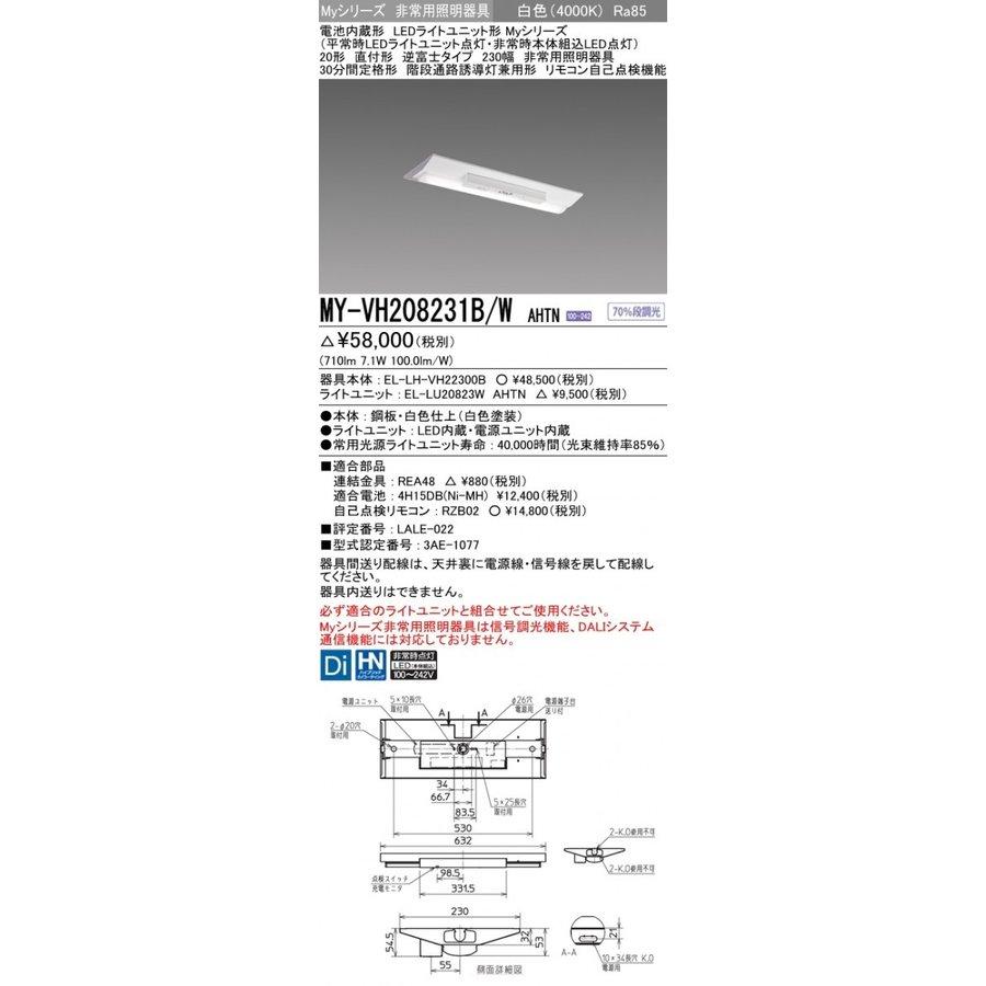 三菱電機 MY-VH208231B/W AHTN LED非常用照明器具 20形 直付形 逆富士タイプ 230幅 白色 800lm FL20形x1灯器具相当 階段通路誘導灯兼用形 30分間定格 (MYVH208231BWAHTN)