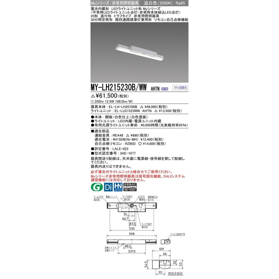 三菱電機 MY-LH215230B/WW AHTN LED非常用照明器具 20形 直付形 トラフタイプ 温白色 1600lm FHF16形x1灯高出力相当 階段通路誘導灯兼用形 30分間定格 (MYLH215230BWWAHTN)