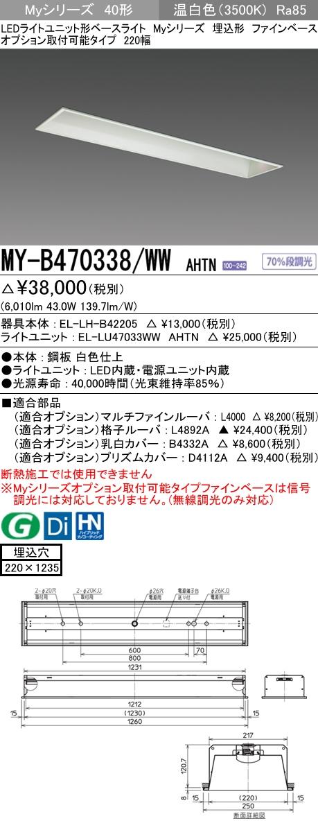 三菱 MY-B470338/WW AHTN 埋込形 オプション取付可能タイプ ファインベース 220幅 温白色(6900lm) FHF32形x2灯 高出力相当固定出力 『MYB470338WWAHTN』