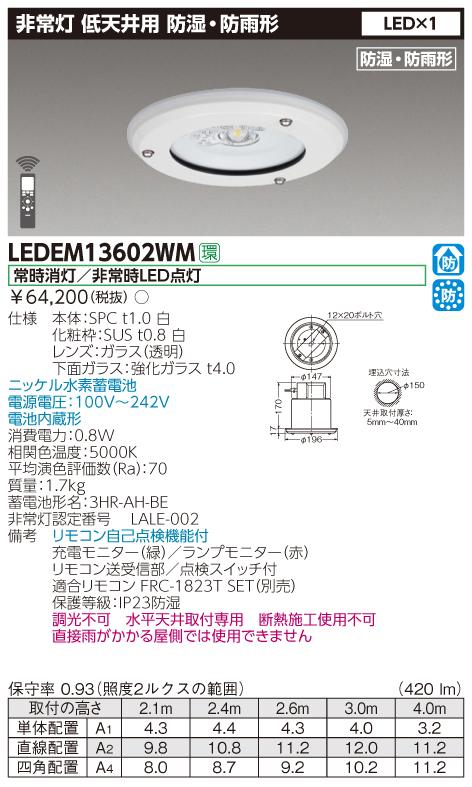 東芝 LEDEM13602WM (LEDEM13602WM) 埋込防湿防雨形低天LED非常灯専用形 LED非常用照明器具 (専用)