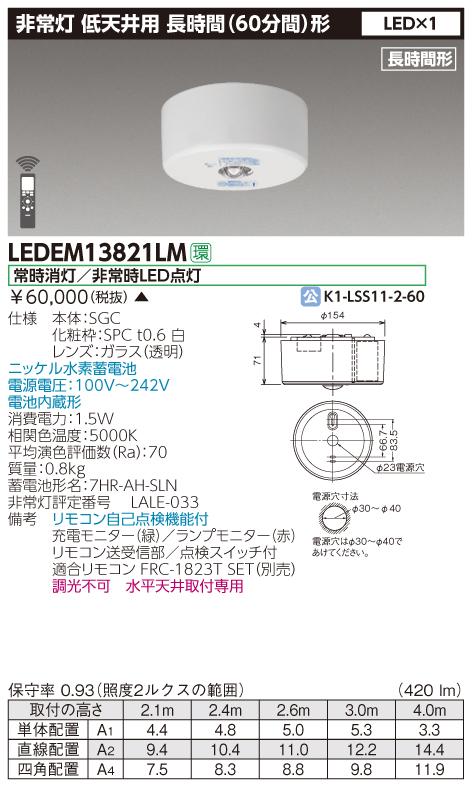 東芝 LEDEM13821LM (LEDEM13821LM) 低天井用直付長時間LED非常灯専用形 LED非常用照明器具 (専用) ご注文後手配商品
