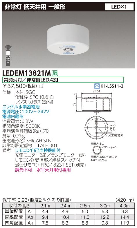 東芝 LEDEM13821M (LEDEM13821M) 低天井用直付LED非常灯専用形 LED非常用照明器具 (専用)