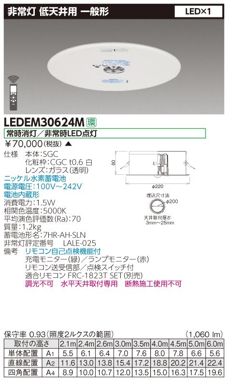 東芝 LEDEM30624M (LEDEM30624M) 低天井用埋込LED非常灯専用形 LED非常用照明器具 (専用) ご注文後手配商品