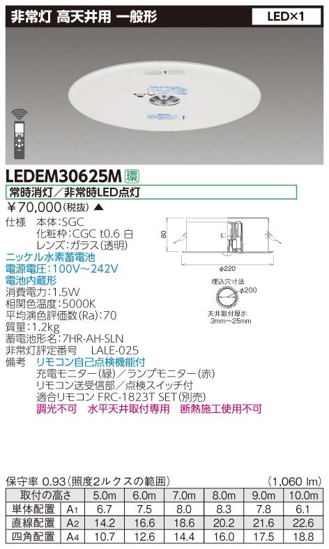 東芝 LEDEM30625M (LEDEM30625M) 高天井用埋込LED非常灯専用形 LED非常用照明器具 (専用) ご注文後手配商品