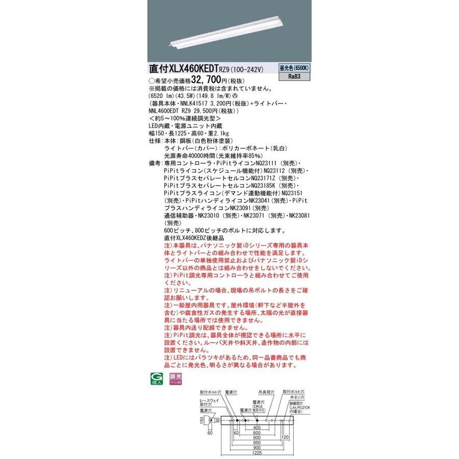 パナソニック  XLX460KEDT RZ9 (XLX460KEDTRZ9) 天井直付型 40形 一体型LEDベースライト 連続調光型・調光タイプ(ライコン別売) 反射笠付型