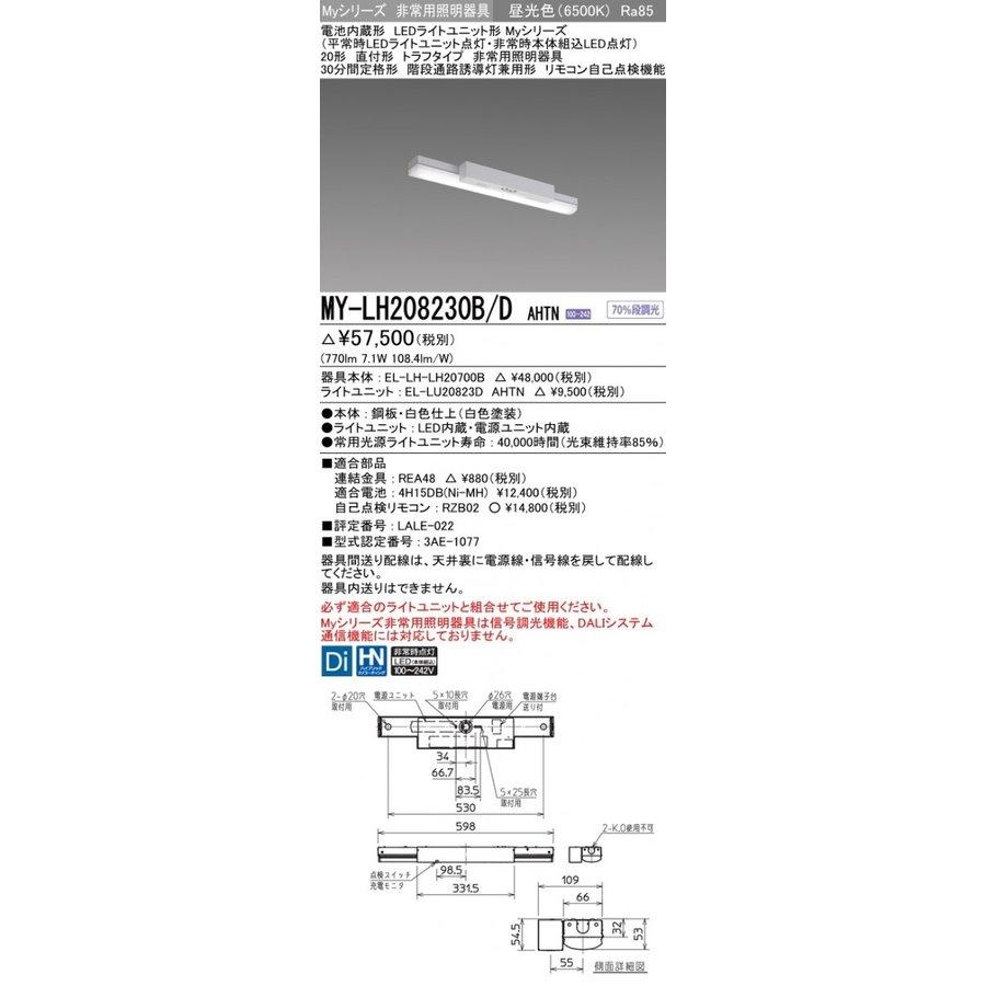 三菱電機 MY-LH208230B/D AHTN LED非常用照明器具 20形 直付形 トラフタイプ 昼光色 800lm FL20形x1灯相当 階段通路誘導灯兼用形 30分間定格 (MYLH208230BDAHTN)