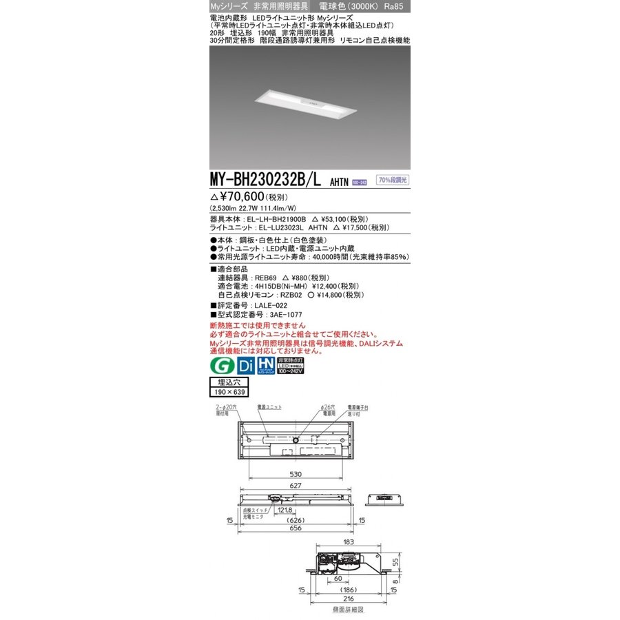 三菱電機 MY-BH230232B/L AHTN LED非常用照明器具 20形 埋込形 下面開放190幅(埋込穴190X639) 電球色 3200lm FHF16形x2灯高出力相当 階段通路誘導灯兼用形 (MYBH230232BLAHTN)