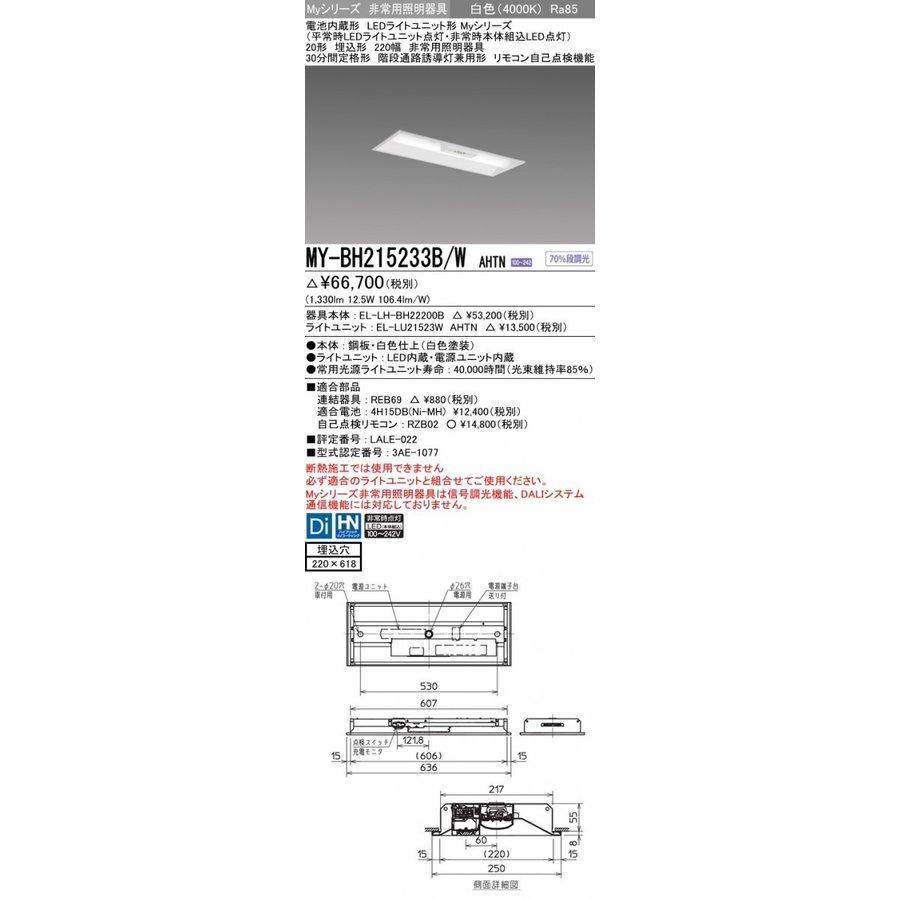 三菱電機 MY-BH215233B/W AHTN LED非常用照明器具 20形 埋込形 下面開放220幅(埋込穴220X618) 白色 1600lm FHF16形X1灯高出力相当 階段通路誘導灯兼用形 (MYBH215233BWAHTN)