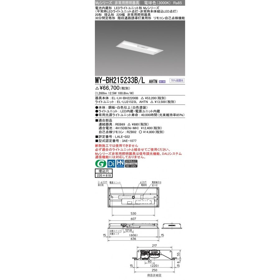 三菱電機 MY-BH215233B/L AHTN LED非常用照明器具 20形 埋込形 下面開放220幅(埋込穴220X618) 電球色 1600lm FHF16形X1灯高出力相当 階段通路誘導灯兼用形 (MYBH215233BLAHTN)