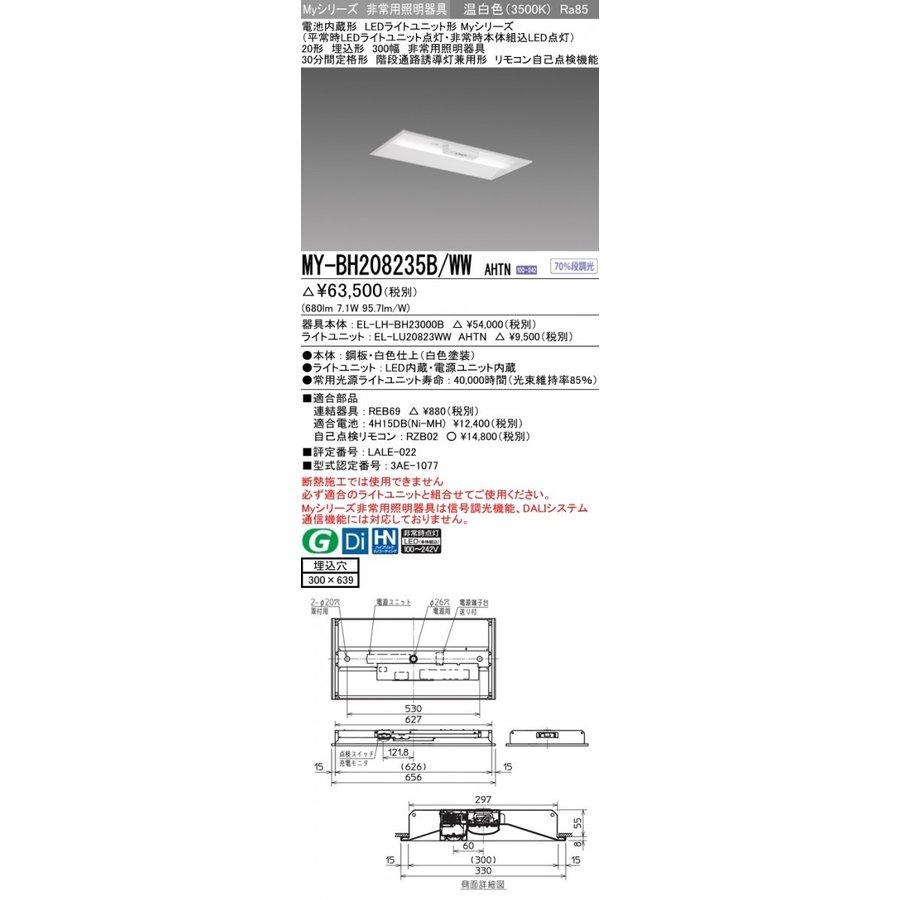 三菱電機 MY-BH208235B/WW AHTN LED非常用照明器具 20形 埋込形 下面開放300幅(埋込穴300X639)温白色 800lm FL20形X1灯相当 階段通路誘導灯兼用形 (MYBH208235BWWAHTN)
