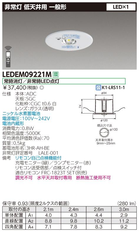 東芝ライテック (10台セット)  LEDEM09221M 低天井用埋込LED非常灯専用形 LED非常用照明器具 (専用)  (LEDEM09221M)